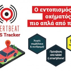 ALERTBEAT GPS TRACKER ΟΧΗΜΑΤΩΝ